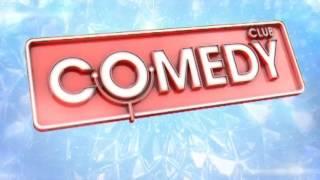 Новый год с Comedy Club