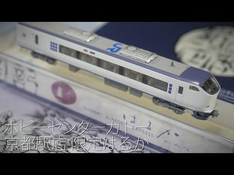 KATO京都駅店に行ってきました / 限定車両 281系関空特急はるか クロ2809 / Nゲージ 鉄道模型 KATO