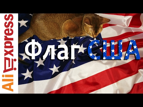 Посылка с Алиэкспресс. Флаг США
