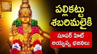 ayyappa-swamy-special-songs-pallikattu-sabarimalaiki-song-telugu-devotional-songs-devotionaltv