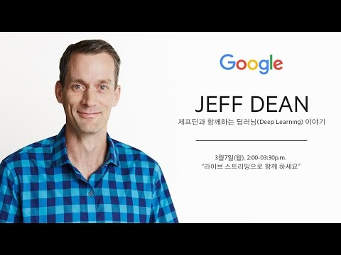 Google Tech Talk with Jeff Dean at Campus Seoul