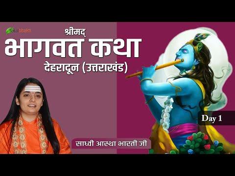 Sushri Aastha Bharti Ji, Shrimad Bhagwat Katha Day-1 Dehradun Uttarakhand (DJJS)