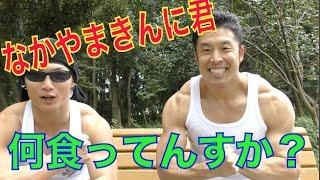 【筋トレ】なかやまきんに君の食事法を大公開!! thumbnail
