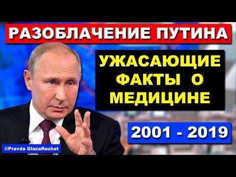 Полное разоблачение Путина. Ужасающие факты о медицине в России | Pravda GlazaRezhet
