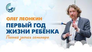Семинар о первом годе жизни ребёнка. Олег Леонкин  (Полная запись)