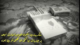 Sad shayri in Urdu, chegarat pina shok hai mara ,khalish.com