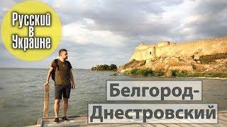 РУССКИЙ В УКРАИНЕ / БЕЛГОРОД-ДНЕСТРОВСКИЙ