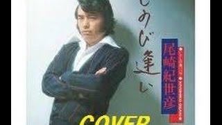 尾崎紀世彦 - しのび逢い