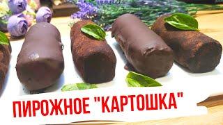 ПИРОЖНОЕ КАРТОШКА Быстро и Очень Вкусно POTATO CAKE Рукодельный VLOG