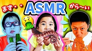 Guess That ASMR Sound w/ Octopus, Raw Honeycomb Aloe Vera