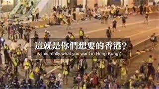 这就是你们想要的香港?| CCTV