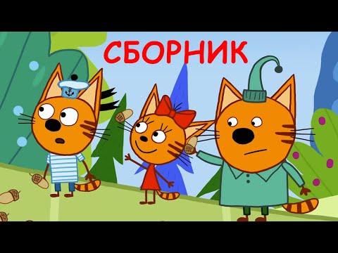 Три Кота | Сборник серий о семье