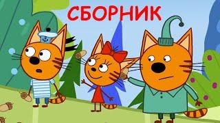 Три Кота   Сборник серий о семье 👨👩👧👦   Мультфильмы для детей
