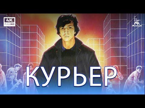 Смотреть Курьер (драма, реж. Карен Шахназаров, 1986 г.) онлайн