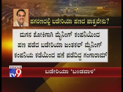 Jantakal Mining Scam: SIT Arrests IAS Officer Ganga Ram Baderiya, Reveals Massive Details - 2