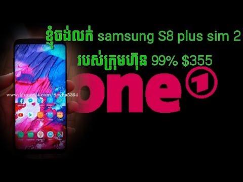 តំម្លៃ ពិសេស Samsung Galaxy s8 Plus $355 សុីមពីរ / Onephone kh