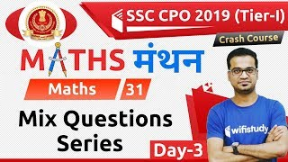 7:00 PM - SSC CPO 2019 (Tier-I) | Maths by Naman Sir | Mix Questions Series (Day-3)