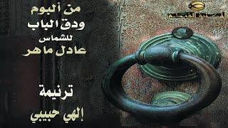 ترنيمة إلهي حبيبي l الشماس عادل ماهر l ودق الباب