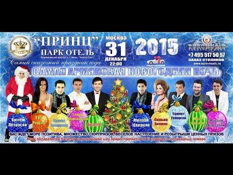 Самая Армянская новогодняя ночь - 2015, Принц Парк Отель
