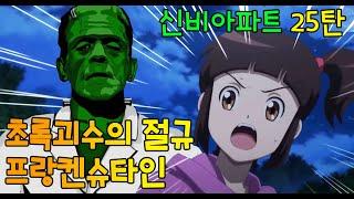 [신유 25탄] 신규 괴수 프랑켄슈타인/프랑켄슈타인의 …