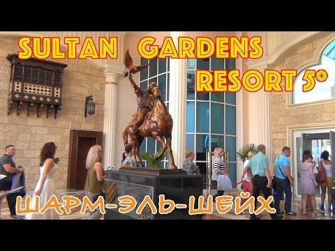 Египет, Шарм-эль-Шейх | Отель Sultan Gardens Resort 5*