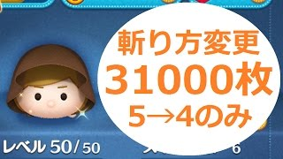 素コイン31000枚 スキル6 ジェダイルーク ツムツム コイン稼ぎ thumbnail