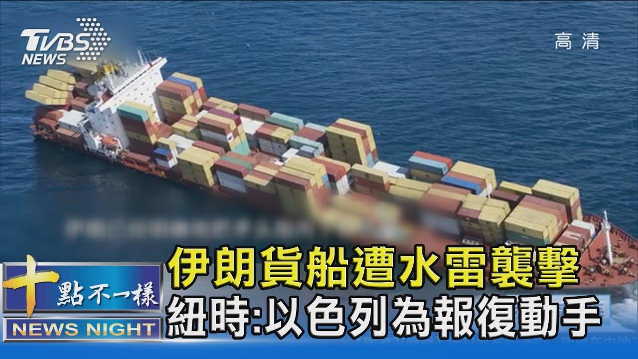 伊朗貨船遭水雷襲擊 紐時:以色列為報復動手|十點不一樣 20210408