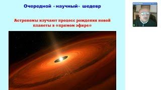 Новая наука Николая Левашова - 19