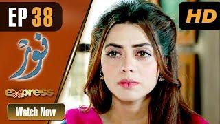 Pakistani Drama   Noor - Episode 38   Express Entertainment Dramas   Asma, Agha Talal, Adnan Jilani