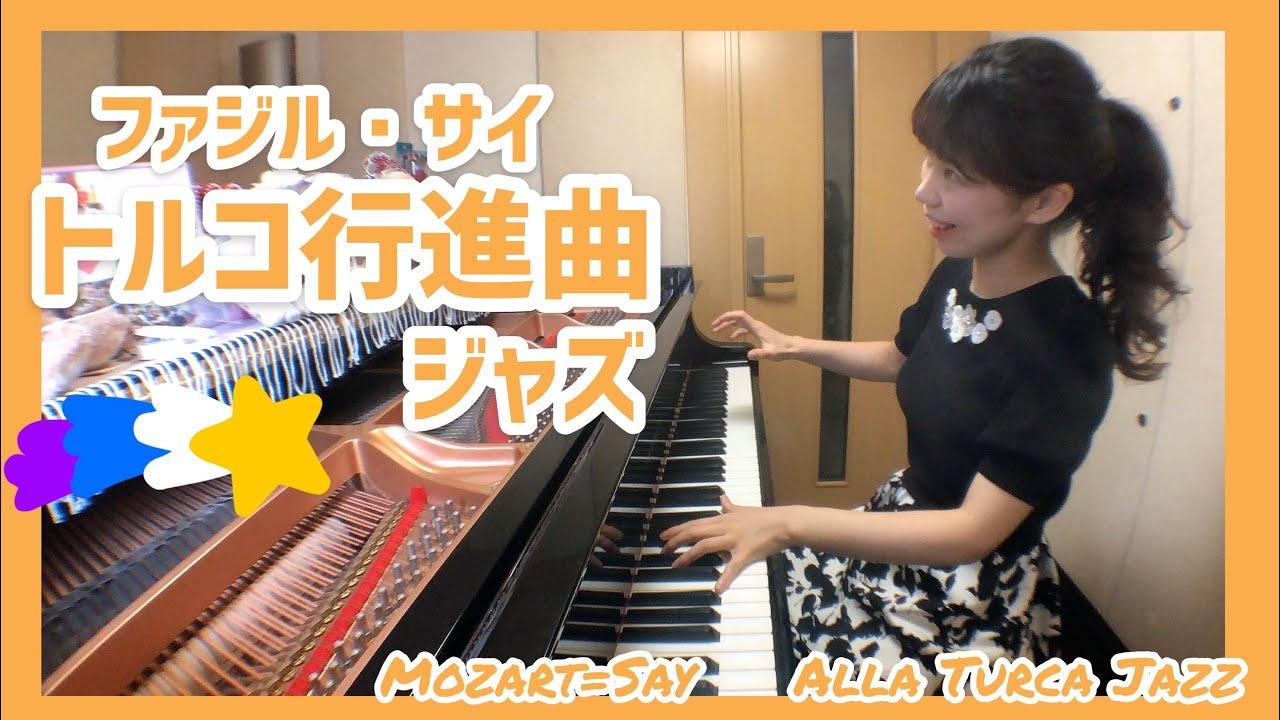 【江東区の音楽教室】動画付き/新しい先生のご紹介です②