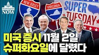 버지니아·뉴저지 선거를 봐야 하는 이유