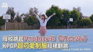 Kpop in public》母校跳起Produce48《Pick Me》 KPOP超可愛制服短裙翻跳《VS MEDIA》