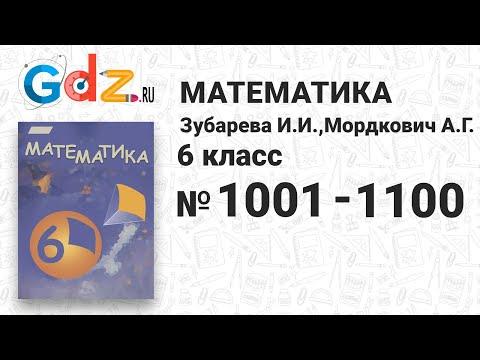 № 1001-1100 - Математика 6 класс Зубарева