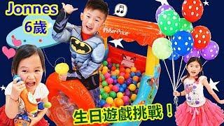 驚喜生日遊戲挑戰!海洋球找驚喜玩具 佈置生日會 氣球開寶箱~ Birthday challenge!Hunt For Surprise Toys Fun For Kids~ thumbnail