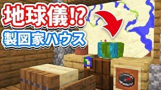 【マイクラ1.14】地球儀のある製図家の部屋作り方!【完全バニラ・コマンド不要】