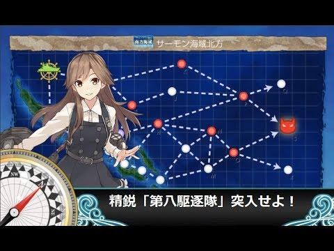 【艦これ二期】精鋭「第八駆逐隊」突入せよ!【補給艦編成 ...