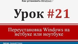 видео Как переустановить Windows на ноутбуке