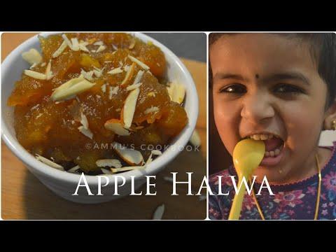 വായിലിട്ടാൽ അലിഞ്ഞു പോവുന്ന ആപ്പിൾ ഹൽവ /ആപ്പിൾ ഹൽവ /Apple Halwa/Easy Halwa Recipe