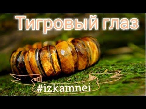 Тигровый глаз камень магические свойства как отличить подделку #izkamnei