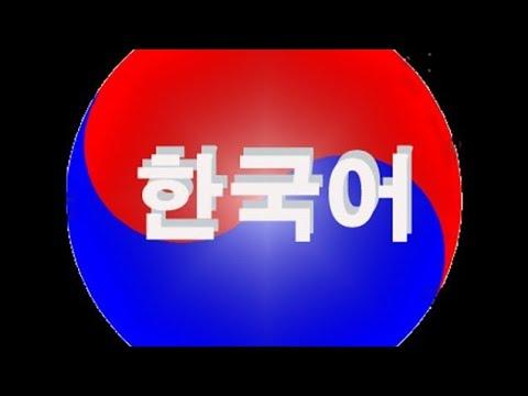 Вопрос: Как посчитать до 10 на корейском языке?
