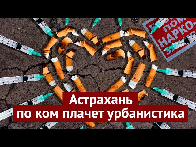 Астрахань: царство заборов и рекламы наркотиков