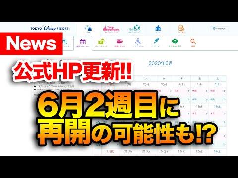 【ニュース】公式HP更新!! パーク再開は近い!?  /  東京ディズニーリゾート