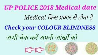 Eye test for POLICE & ARMY | Check your COLOUR BLINDNESS | कलर विजन टेस्ट कैसे होता है, देख लो अभी