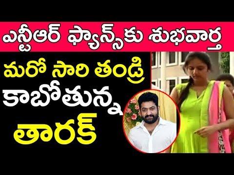 మరో సారి తండ్రి కాబోతున్న తారక్ | Jr NTR wife Lakshmi Pranathi Pregnant Again
