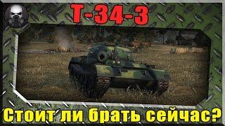 Т-34-3 - Стоит ли брать сейчас, после всех апов?~World of Tanks~