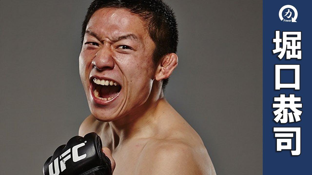RIZIN】総合格闘家 堀口恭司のトレーニング【UFC】 - YouTube