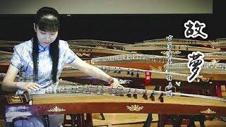 【故夢】古箏版 by鍾嘉鳳 [Guzheng+Piano Cover] (原唱:橙翼)