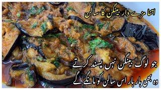 Fried Masala Baingan Recipe / Quick And Easy Recipe By Yasmin Cooking