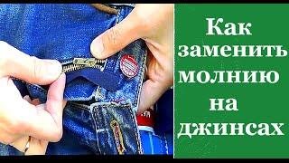 Как заменить молнию на джинсах