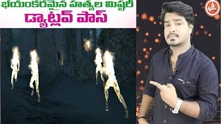 Dyatlov pass mystery | dyatlov pass mystery resolved in telugu | top case in russia | vikram aditya
